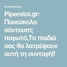 Piperatoi.gr: Πανεύκολα σάντουιτς παγωτό,Τα παιδιά σας θα λατρέψουν αυτή τη συνταγή!!