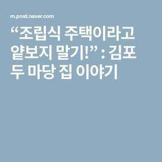 """""""조립식 주택이라고 얕보지 말기!"""" : 김포 두 마당 집 이야기 House, Home, Homes, Houses"""
