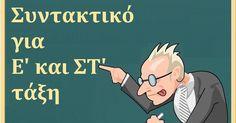 Κάνοντας κλικ πάνω στην εικόνα μεταφέρεστε στις λεπτομέρειες της ανάρτησης.  Εκεί μπορείτενα διαβάσετε το υπόλοιπο άρθρο.  Για οποιαδή... Greek Language, Kids Education, Classroom, Learning, Children, School, Blog, Free, Boys