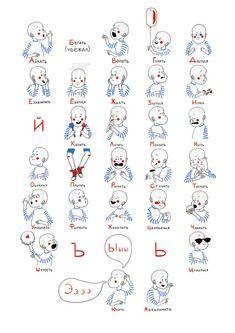 14 русских алфавитов размером А1