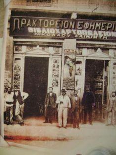 Εικόνες από το παλιό Ηράκλειο Old Photographs, Old Photos, Vintage Photos, Heraklion, Old Maps, Athens Greece, Shop Signs, Once Upon A Time, Santorini