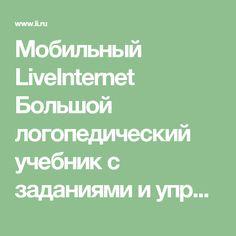 Мобильный LiveInternet Большой логопедический учебник с заданиями и упражнениями для самых маленьких   Ksu11111 - Дневник Ксю11111  