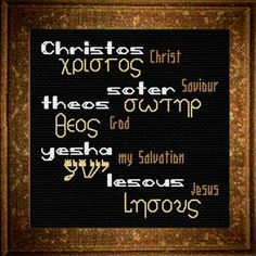 Cross Stitch Greek and Hebrew Names of Christ Cross Stitch Charts, Cross Stitch Designs, Cross Stitch Patterns, Hebrew Names, The Cross Of Christ, Crossstitch, Joyful, Free Design, Bible Verses