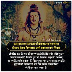 "- Lord Shiva is called as Devo ke Dev ""Mahadev"", He is the supreme God and to make Lord Shiva happy one should always chant ""OM NAMAH SHIVAY. Lord Shiva Mantra, Krishna Mantra, Vedic Mantras, Hindu Mantras, Shiv Tandav, Gayatri Mantra, Om Namah Shivay, Hindu Dharma, Mahakal Shiva"