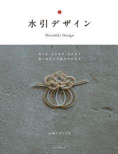 水引デザイン: おくる、もてなす、よそおう 思いを伝える結びのかたち : m90デザイン室 : 本 : Amazon