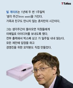 가장 먼저 출근해 가장 늦게 퇴근할 필요가 없다 - T Times Idioms, Famous Quotes, Proverbs, Cool Words, Leadership, Good Things, Writing, Sayings, Reading