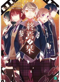 Tags: Scan, Manga Cover, Official Art, Saine, Shuuen no Shiori Project, A-no, B-ka, D-suke, E-ki, C-na