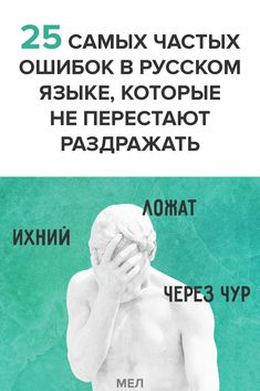 How To Speak Russian, Learn Russian, Russian Language, English Language, Education Humor, Funny Phrases, School Notes, English Words, Study Motivation
