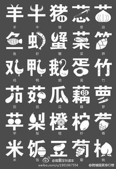 illustrated Chinese menu for foreigners Chinese Menu, Chinese Art, Order Chinese Food, Chinese Words, Chinese Design, Learn Chinese, Chinese Culture, Chinese Style, Chinese Cuisine