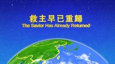 【東方閃電】全能神教會經歷詩歌《救主早已重歸》