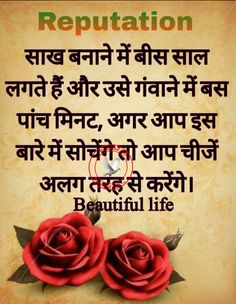 Sweet and Simple. Desi Quotes, Hindi Quotes, Quotations, Qoutes, Life Quotes, Heart Touching Shayari, Morning Inspiration, Punjabi Quotes, Lesson Quotes