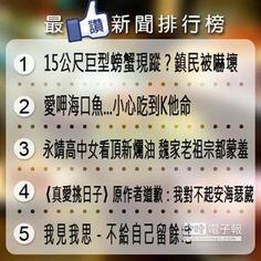 夜線最讚新聞-2014.10.13