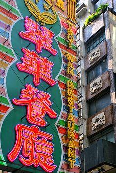 Enseigne lumineuse à Hong Kong.