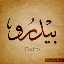 Pedro name with Arabic Calligraphy