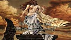 Conspiracy Feeds: Το Απόκρυφο Βιβλίο του Ενώχ