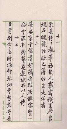 08 启功  行书   论书绝句百首