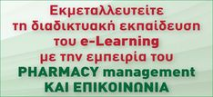 Καινοτομία στην επιστημονική κατάρτιση, στη διοίκηση και στην επικοινωνία υγείας και ομορφιάς με 10 μαθήματα μέσω διαδικτυακής εκπαίδευσης και δια βίου μάθησης για φαρμακοποιούς και την ομάδα τους. Pharmacy, Kai, Management, Learning, Apothecary, Studying, Teaching, Onderwijs, Chicken