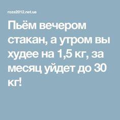 Пьём вечером стакан, а утром вы худее на 1,5 кг, за месяц уйдет до 30 кг!