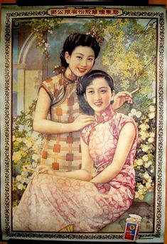 Vintage poster - this Red Lion brand cigarette advertising poster features two women holding cigarettes and sitting for the ad. Red Lion cigarette is a brand manufactured by QiDong Cigarette Company, Ltd.