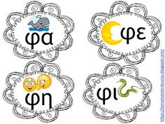 Greek Alphabet, Speech Therapy, Language, Education, School, Blog, Speech Pathology, Speech Language Therapy, Speech Language Pathology