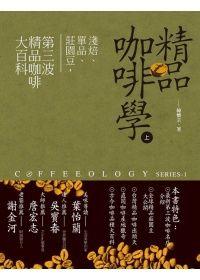 精品咖啡學