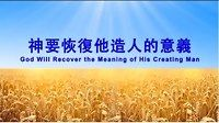 """【Eastern Lightning】Hymn Of God's Word """"God Will Recover The Meanin - Funny Videos at Videobash"""