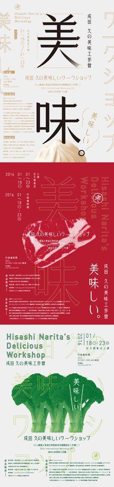 Delicious Workshop - Hsu YiHua