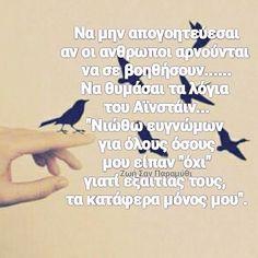 Καλο μεσημερι😊🌹 365 Quotes, Advice Quotes, Wise Quotes, Funny Quotes, Inspirational Quotes, Feeling Loved Quotes, Life Code, Words Worth, Greek Words