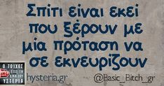 Greek Memes, Funny Greek, Greek Quotes, Famous Quotes, Love Quotes, Funny Quotes, Love Can, Have Fun