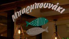 """""""Μπαρμπουνάκι"""" Εστιατόριο - Όπου Υπάρχουν Έλληνες - Επεισόδιο 46  Αθήνα"""