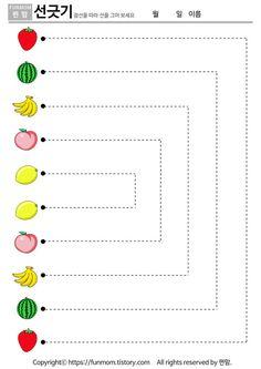 우리 아이 선긋기 연습 활동지 Grade R Worksheets, Preschool Worksheets, Home Schooling, Cute Images, Montessori, Activities For Kids, Fruit, Crafts, Autism