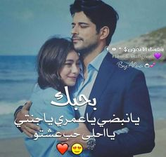 Roman Love, Arabic Love Quotes, Love Words, Romans, Beauty Skin, Movies, Movie Posters, Fictional Characters, Couples