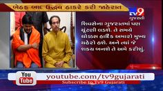 Hardik Patel will be face of Shiv Sena poll campaign in Gujarat  Subscribe to Tv9 Gujarati: https://www.youtube.com/tv9gujarati Like us on Facebook at https://www.facebook.com/tv9gujarati Follow us on Twitter at https://twitter.com/Tv9Gujarati Follow us on Dailymotion at http://www.dailymotion.com/GujaratTV9 Circle us on Google+ : https://plus.google.com/+tv9gujarat Follow us on Pinterest at http://www.pinterest.com/tv9gujarati/