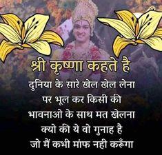 JaiShreeKrish❣️❣️❣️❣️❣️❣️❣️❣️ Krishna Quotes In Hindi, Chankya Quotes Hindi, Hindu Quotes, Radha Krishna Love Quotes, Lord Krishna, Shree Krishna, Punjabi Quotes, Radhe Krishna, Lord Shiva