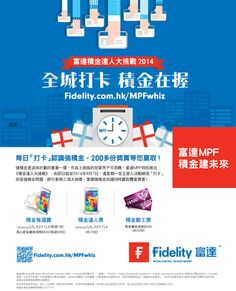 [AM730 ] 廣告 Insurance Ads, Poster Ads, Hong Kong, Finance, Advertising, Layout, Graphics, Design, Page Layout