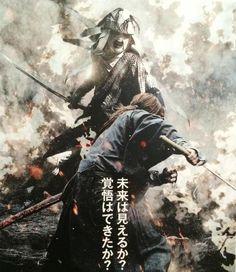Rurouni Kenshin - The Great Kyoto Fire Arc - Takeru Sato, Tatsuya Fujiwara