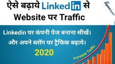 Increase Website Traffic through LinkedIn | LinkedIn par Page Kaise Bana... Linkedin Page, Website, Learning, Digital, Studying, Teaching, Onderwijs