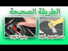 أفضل طريقة إيقاف السيارة الاوتوماتيك بعد ركنها وماذا يحدث عند وضع الغيار P عربيتي لوجان Nigmatech Youtube Comic Book Cover Comic Books Books