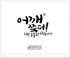 캘리그라피에 대한 이미지 검색결과 Doodle Lettering, Hand Lettering, Typography, Wise Quotes, Famous Quotes, Pretty Letters, Korean Quotes, Best Comments, Calligraphy Fonts