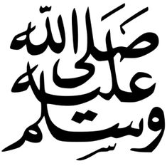 """I heard the Messenger of Allah () saying: """"Whoever supplicates Allah to exalt my mention, Allah will exalt his mention ten times.""""    [Muslim]."""