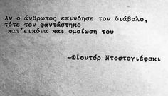 Caption Quotes, Simple Words, Greek Quotes, Picture Quotes, Philosophy, Me Quotes, Tattoo Quotes, Literature, Poems