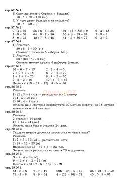 ГДЗ на странице 35 - математика 3 класс Моро