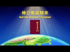 "Hymn of God's Word ""God Has Returned Triumphant"" | Hymn of the Heart"