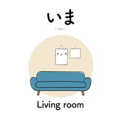 Learning Japanese with audio is without doubt the fastest and most efficient way to get started. If you are lucky enough to have some Japanese friends who can help then you are already ahead of the game. Cute Japanese Words, Learn Japanese Words, Japanese Phrases, Study Japanese, Japanese Culture, Japanese Language Lessons, Korean Language, Spanish Language, French Language