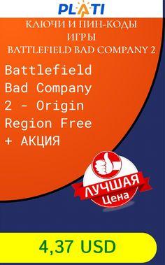 Battlefield Bad Company 2 - Origin Region Free   АКЦИЯ Ключи и пин-коды Игры Battlefield Bad Company 2