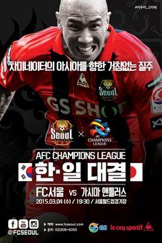poster(offline ver.) 3/4 vs Kashima Antlers (AFC Champions League Group Stage)  #fcseoul #football #soccer #sports #poster #design