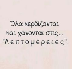 Αυτές οι γαμημενες λεπτομέρειες. . . . . My Life Quotes, Wise Quotes, Poetry Quotes, Relationship Quotes, Feeling Loved Quotes, Greek Words, Greek Quotes, Positive Thoughts, Favorite Quotes