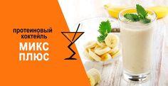 Этот протеиновый коктейль имеет сбалансированное сочетание белков, жиров и углеводов. Рекомендуется для ускоренного роста мышечной массы