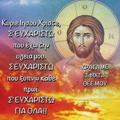 Holy Quotes, Movies, Movie Posters, Greek, Films, Film Poster, Cinema, Movie, Film
