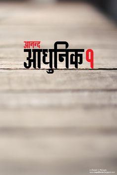 "New Nepali Fonts: ""Ananda Adhunik"" Nepali Devanagari Font"